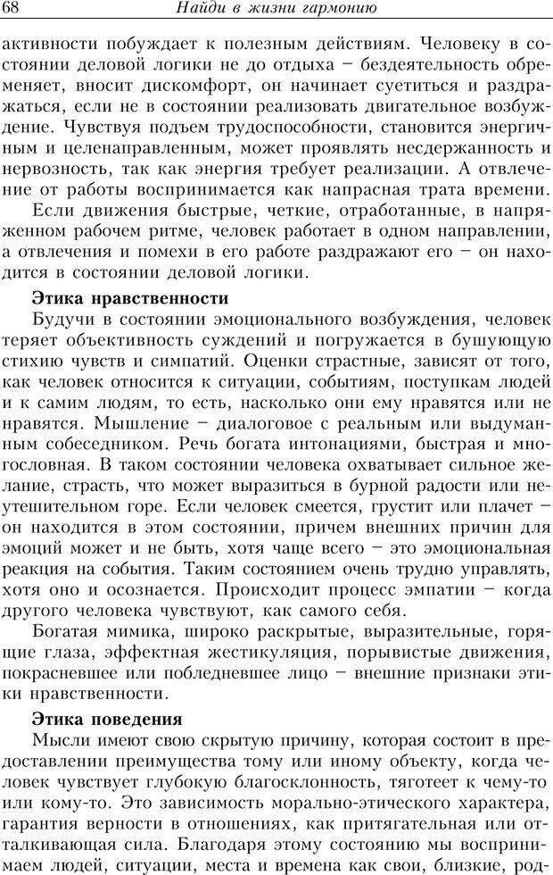 PDF. Найди в жизни гармонию. Гречинский А. Е. Страница 66. Читать онлайн