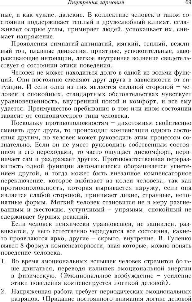 PDF. Найди в жизни гармонию. Гречинский А. Е. Страница 67. Читать онлайн