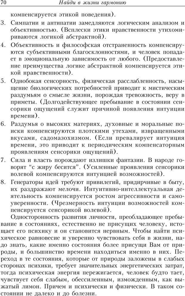 PDF. Найди в жизни гармонию. Гречинский А. Е. Страница 68. Читать онлайн