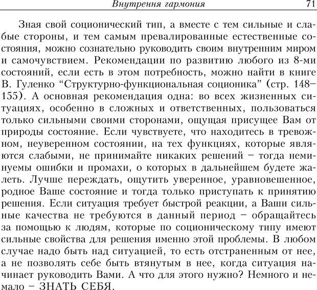 PDF. Найди в жизни гармонию. Гречинский А. Е. Страница 69. Читать онлайн