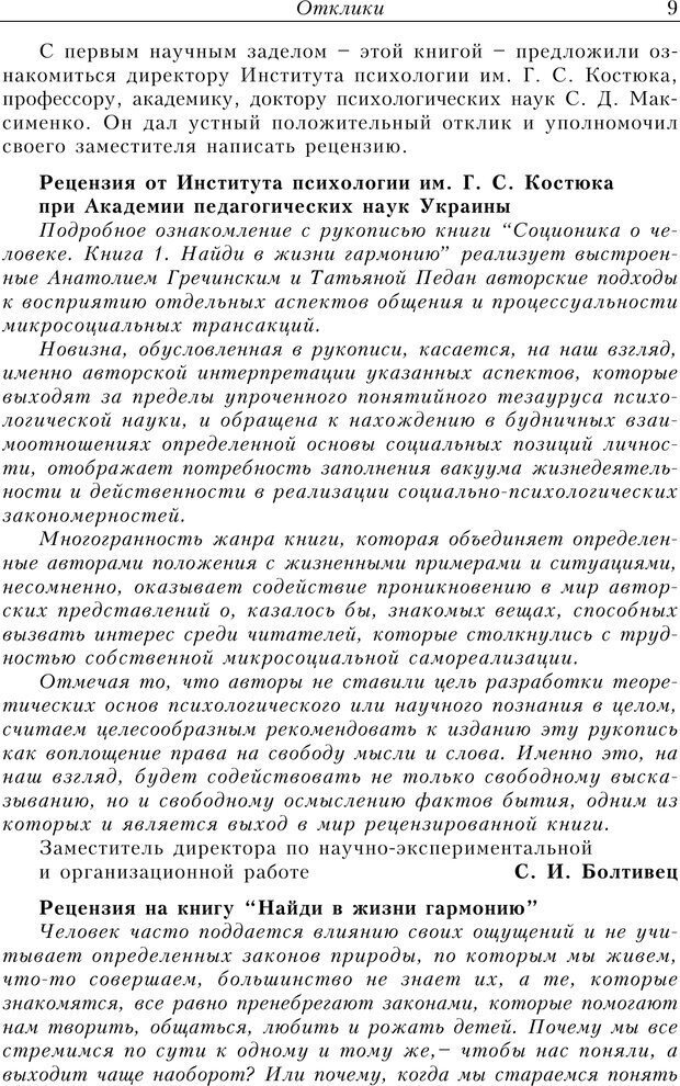 PDF. Найди в жизни гармонию. Гречинский А. Е. Страница 7. Читать онлайн