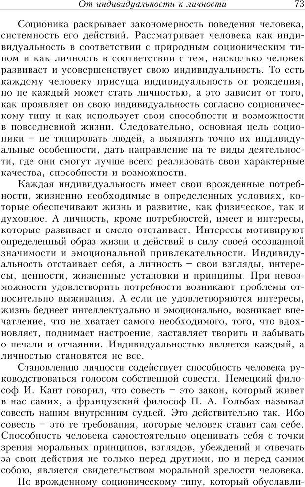 PDF. Найди в жизни гармонию. Гречинский А. Е. Страница 71. Читать онлайн