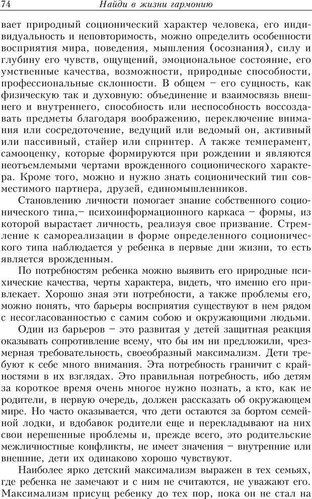 PDF. Найди в жизни гармонию. Гречинский А. Е. Страница 72. Читать онлайн