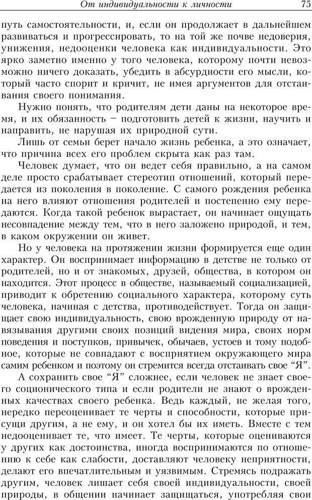 PDF. Найди в жизни гармонию. Гречинский А. Е. Страница 73. Читать онлайн