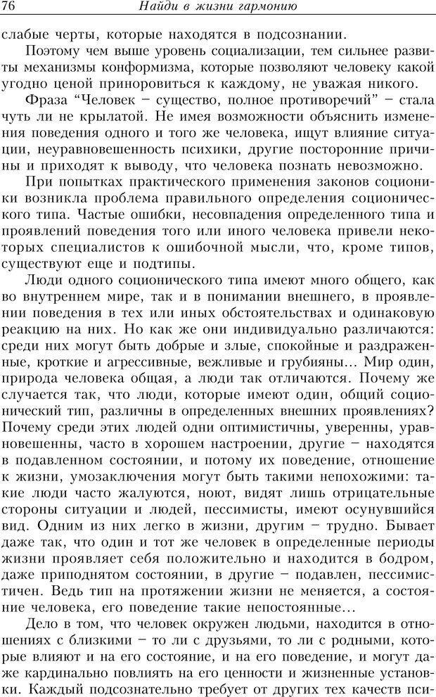 PDF. Найди в жизни гармонию. Гречинский А. Е. Страница 74. Читать онлайн