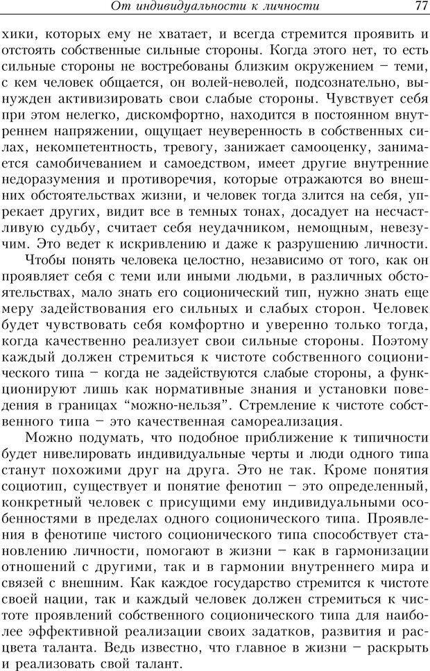 PDF. Найди в жизни гармонию. Гречинский А. Е. Страница 75. Читать онлайн