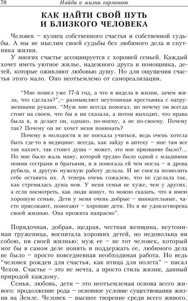 PDF. Найди в жизни гармонию. Гречинский А. Е. Страница 76. Читать онлайн