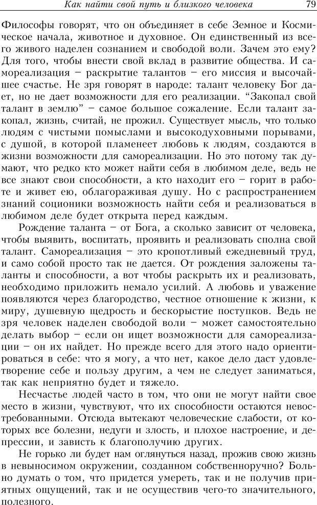 PDF. Найди в жизни гармонию. Гречинский А. Е. Страница 77. Читать онлайн