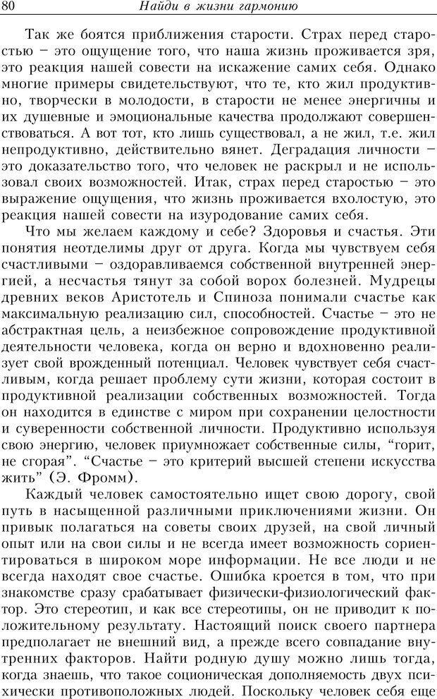 PDF. Найди в жизни гармонию. Гречинский А. Е. Страница 78. Читать онлайн