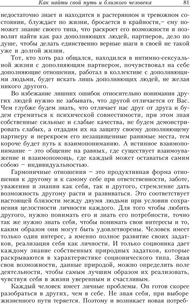 PDF. Найди в жизни гармонию. Гречинский А. Е. Страница 79. Читать онлайн