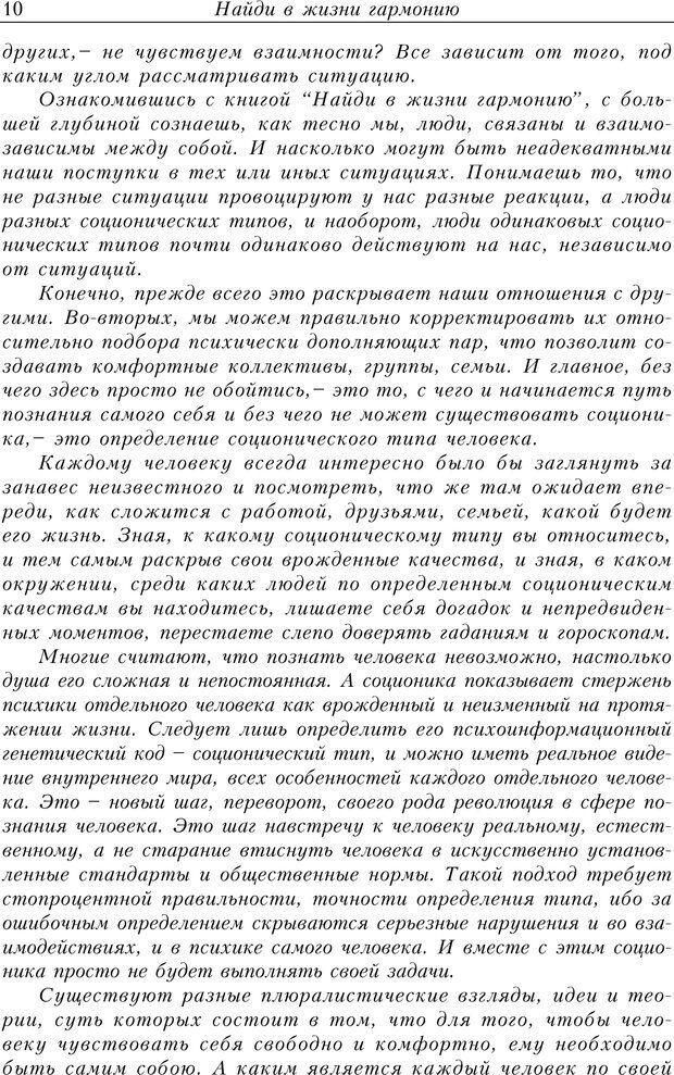 PDF. Найди в жизни гармонию. Гречинский А. Е. Страница 8. Читать онлайн