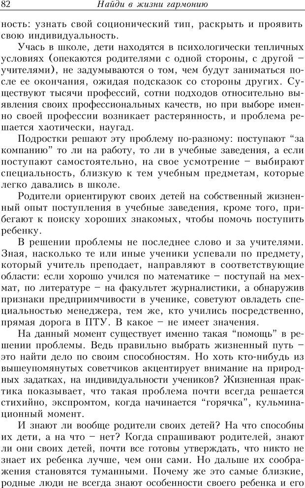 PDF. Найди в жизни гармонию. Гречинский А. Е. Страница 80. Читать онлайн
