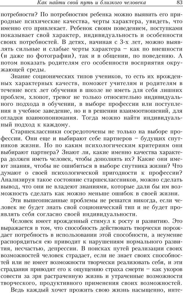 PDF. Найди в жизни гармонию. Гречинский А. Е. Страница 81. Читать онлайн