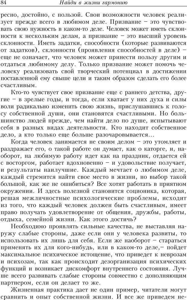 PDF. Найди в жизни гармонию. Гречинский А. Е. Страница 82. Читать онлайн