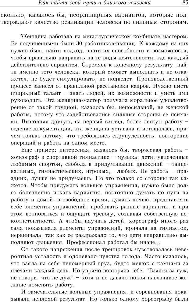 PDF. Найди в жизни гармонию. Гречинский А. Е. Страница 83. Читать онлайн