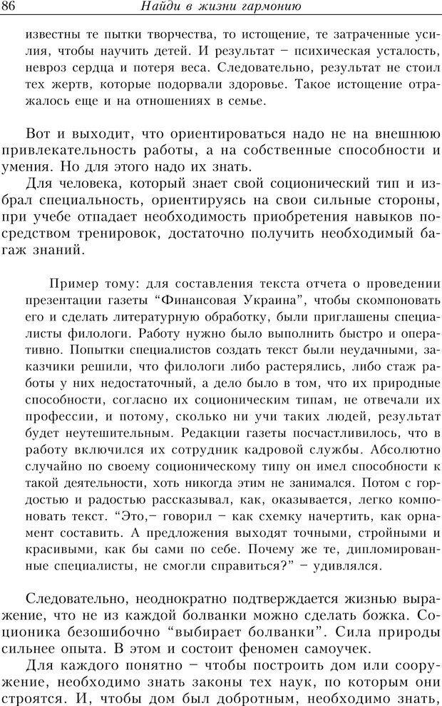 PDF. Найди в жизни гармонию. Гречинский А. Е. Страница 84. Читать онлайн