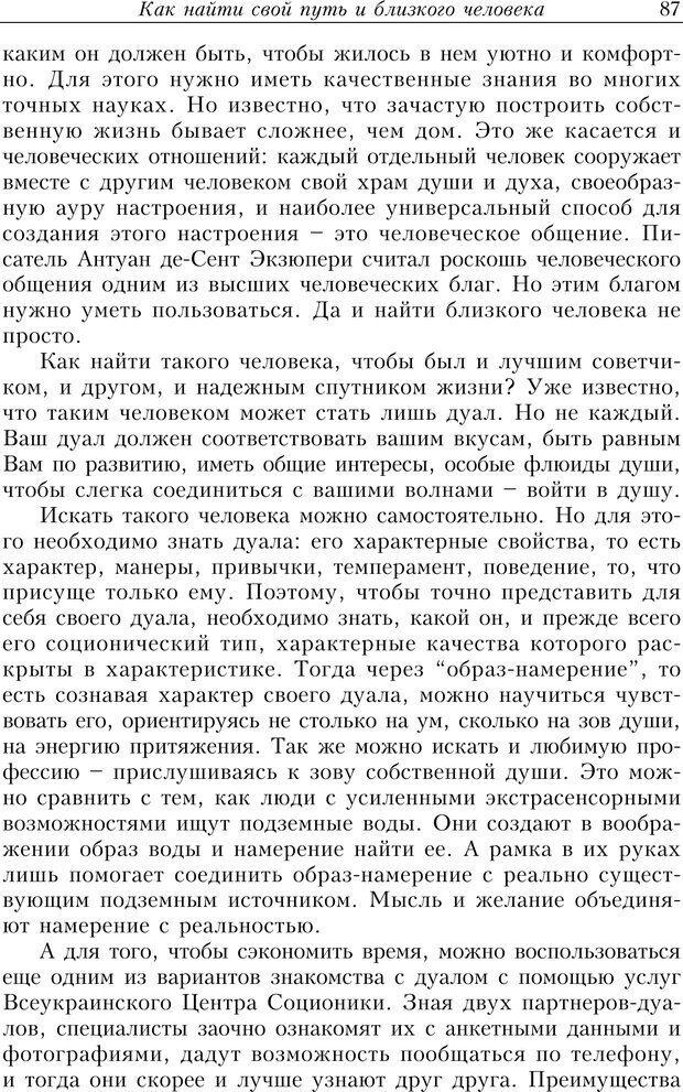 PDF. Найди в жизни гармонию. Гречинский А. Е. Страница 85. Читать онлайн