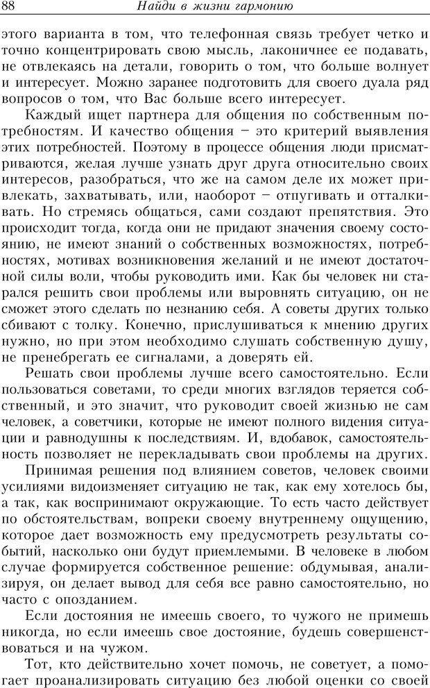 PDF. Найди в жизни гармонию. Гречинский А. Е. Страница 86. Читать онлайн