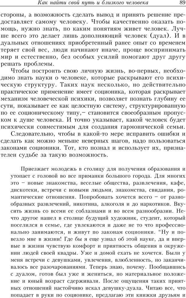PDF. Найди в жизни гармонию. Гречинский А. Е. Страница 87. Читать онлайн