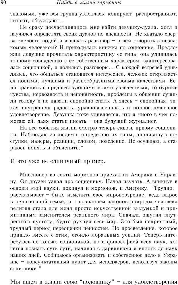 PDF. Найди в жизни гармонию. Гречинский А. Е. Страница 88. Читать онлайн