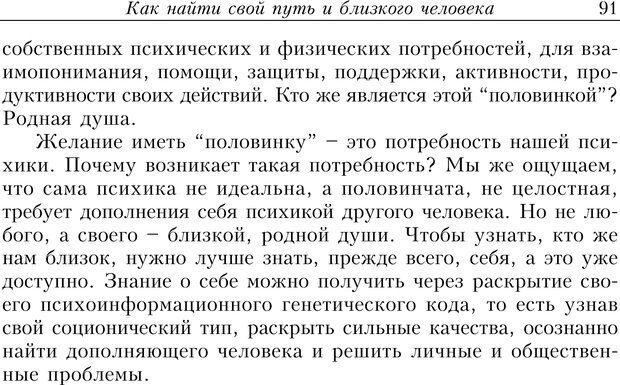 PDF. Найди в жизни гармонию. Гречинский А. Е. Страница 89. Читать онлайн