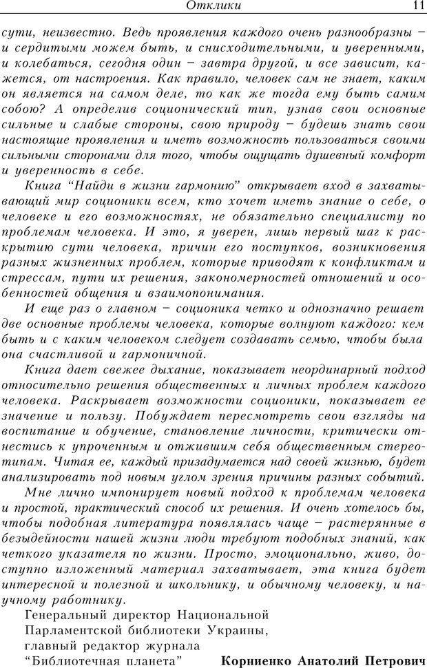 PDF. Найди в жизни гармонию. Гречинский А. Е. Страница 9. Читать онлайн