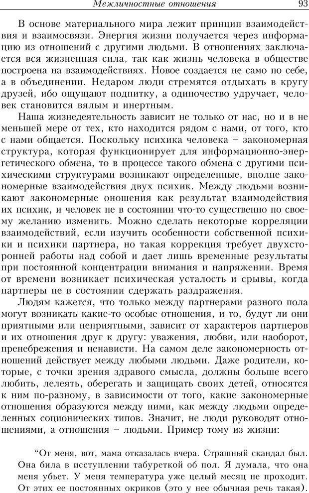 PDF. Найди в жизни гармонию. Гречинский А. Е. Страница 91. Читать онлайн