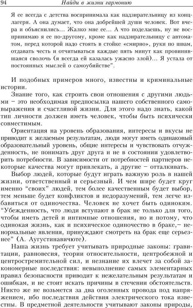 PDF. Найди в жизни гармонию. Гречинский А. Е. Страница 92. Читать онлайн