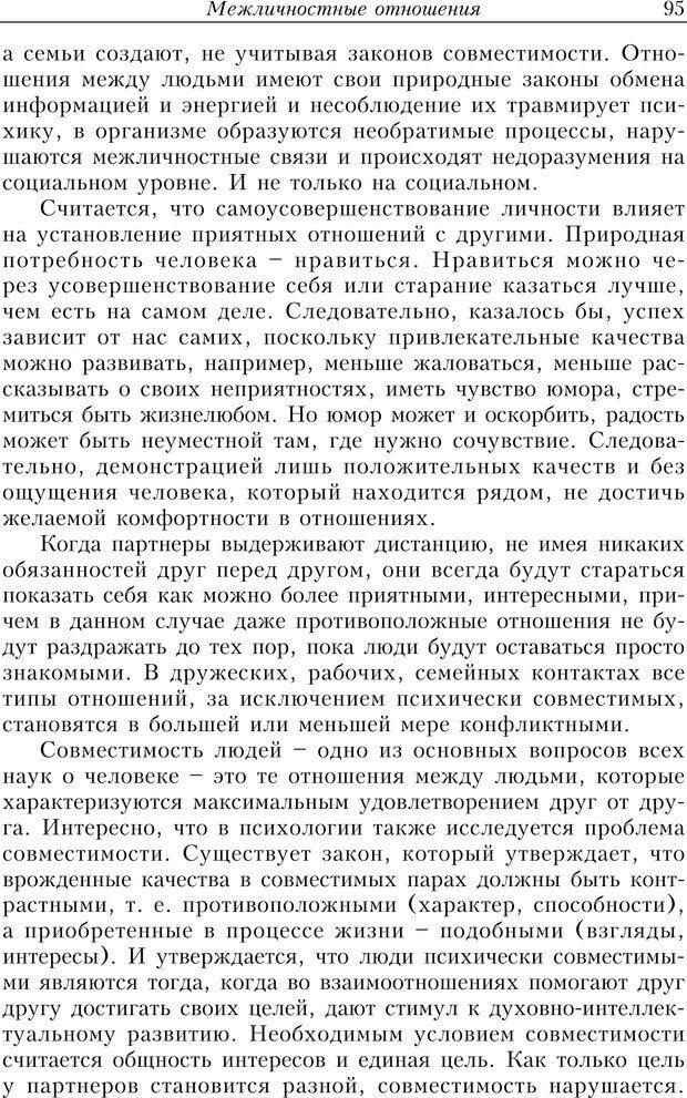PDF. Найди в жизни гармонию. Гречинский А. Е. Страница 93. Читать онлайн