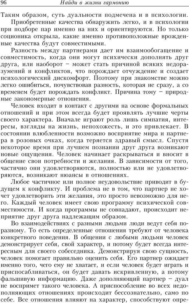 PDF. Найди в жизни гармонию. Гречинский А. Е. Страница 94. Читать онлайн