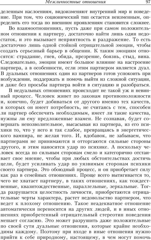 PDF. Найди в жизни гармонию. Гречинский А. Е. Страница 95. Читать онлайн
