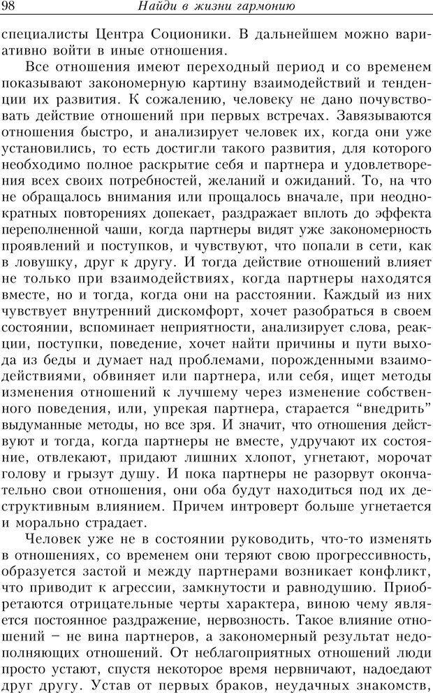 PDF. Найди в жизни гармонию. Гречинский А. Е. Страница 96. Читать онлайн