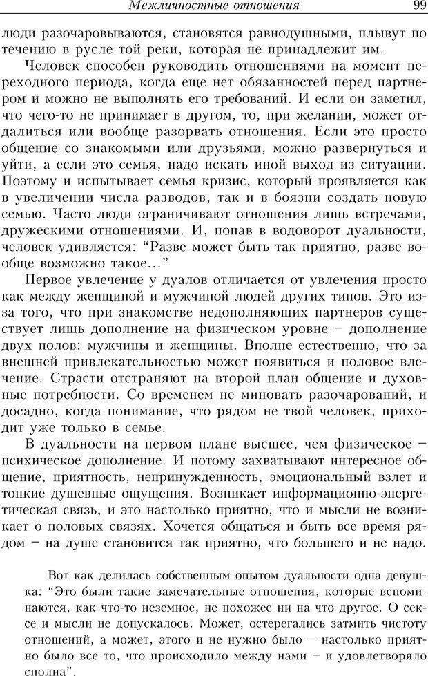 PDF. Найди в жизни гармонию. Гречинский А. Е. Страница 97. Читать онлайн