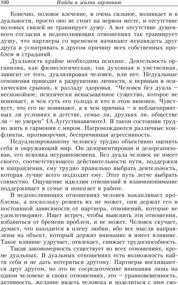 PDF. Найди в жизни гармонию. Гречинский А. Е. Страница 98. Читать онлайн