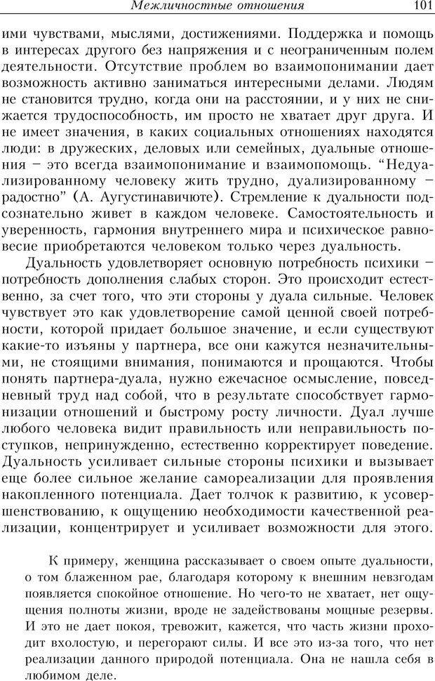 PDF. Найди в жизни гармонию. Гречинский А. Е. Страница 99. Читать онлайн