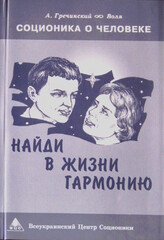 Найди в жизни гармонию, Гречинский Анатолий
