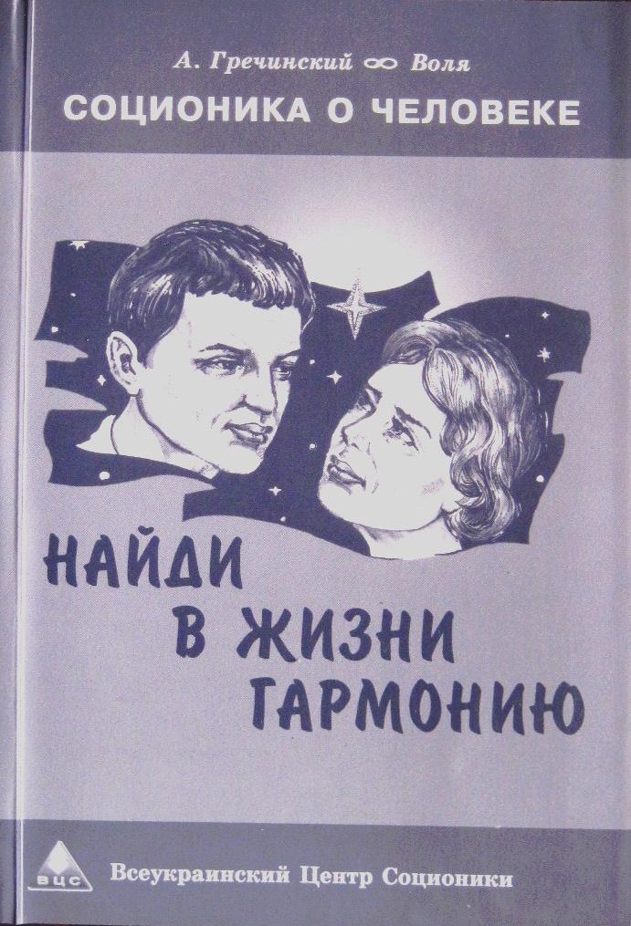 """Обложка книги """"Найди в жизни гармонию"""""""