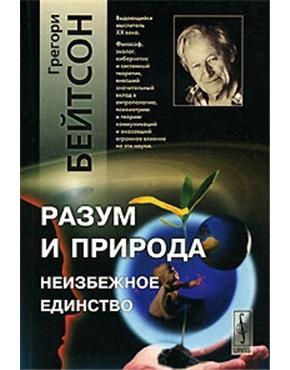 "Обложка книги ""Разум и природа"""