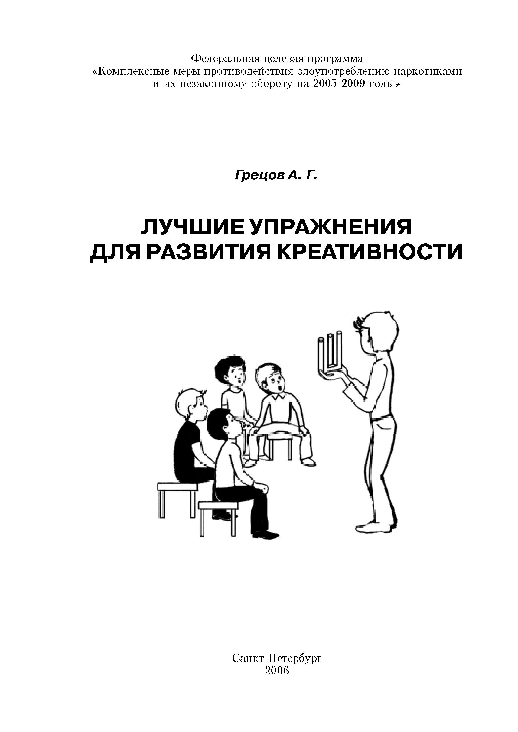 """Обложка книги """"Лучшие упражнения для развития креативности"""""""