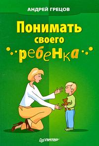 """Обложка книги """"Понимать своего ребенка"""""""