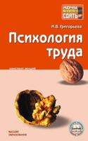 Психология труда: конспект лекций, Григорьева Марина