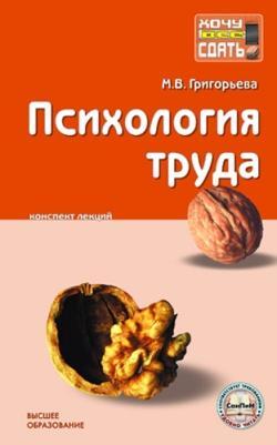 """Обложка книги """"Психология труда: конспект лекций"""""""