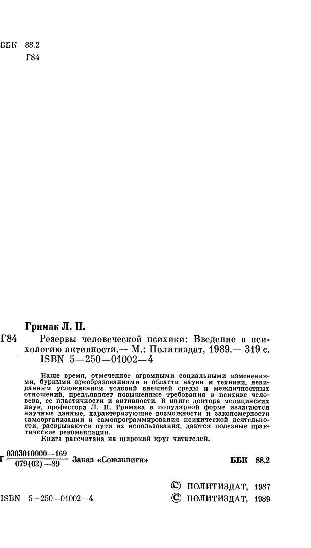 PDF. Резервы человеческой психики. Гримак Л. П. Страница 1. Читать онлайн