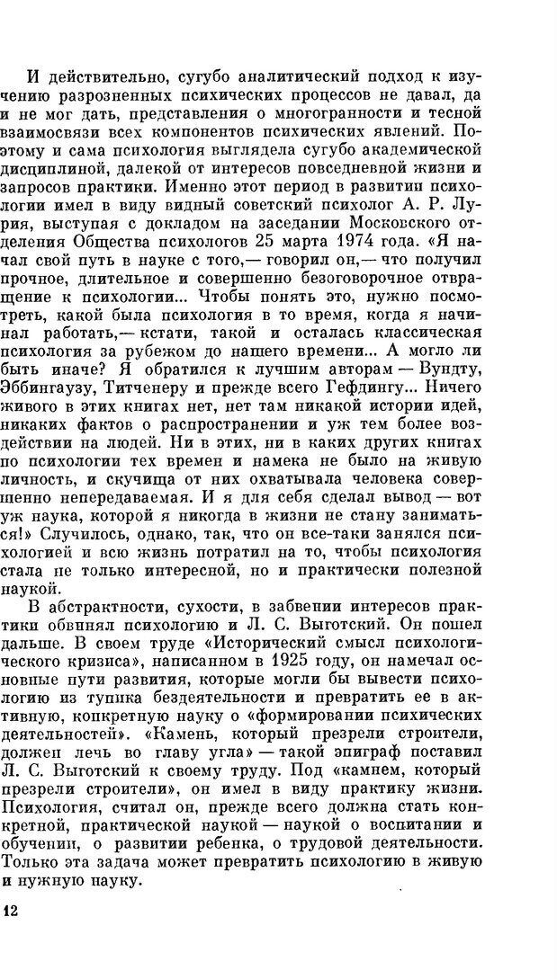 PDF. Резервы человеческой психики. Гримак Л. П. Страница 10. Читать онлайн