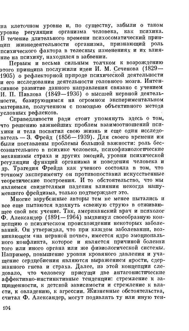 PDF. Резервы человеческой психики. Гримак Л. П. Страница 100. Читать онлайн