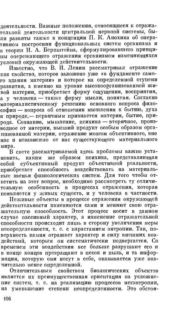 PDF. Резервы человеческой психики. Гримак Л. П. Страница 102. Читать онлайн