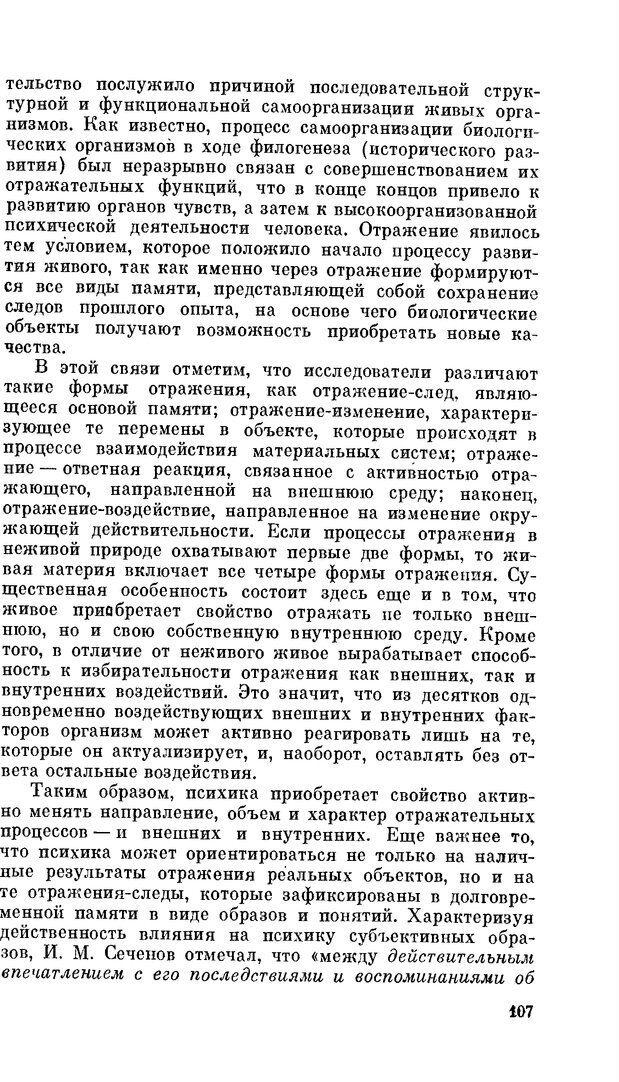 PDF. Резервы человеческой психики. Гримак Л. П. Страница 103. Читать онлайн