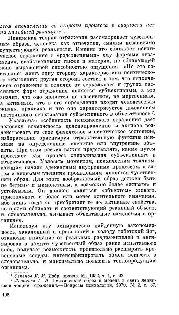 PDF. Резервы человеческой психики. Гримак Л. П. Страница 104. Читать онлайн