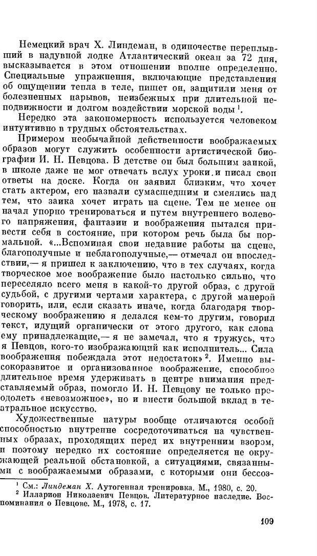 PDF. Резервы человеческой психики. Гримак Л. П. Страница 105. Читать онлайн