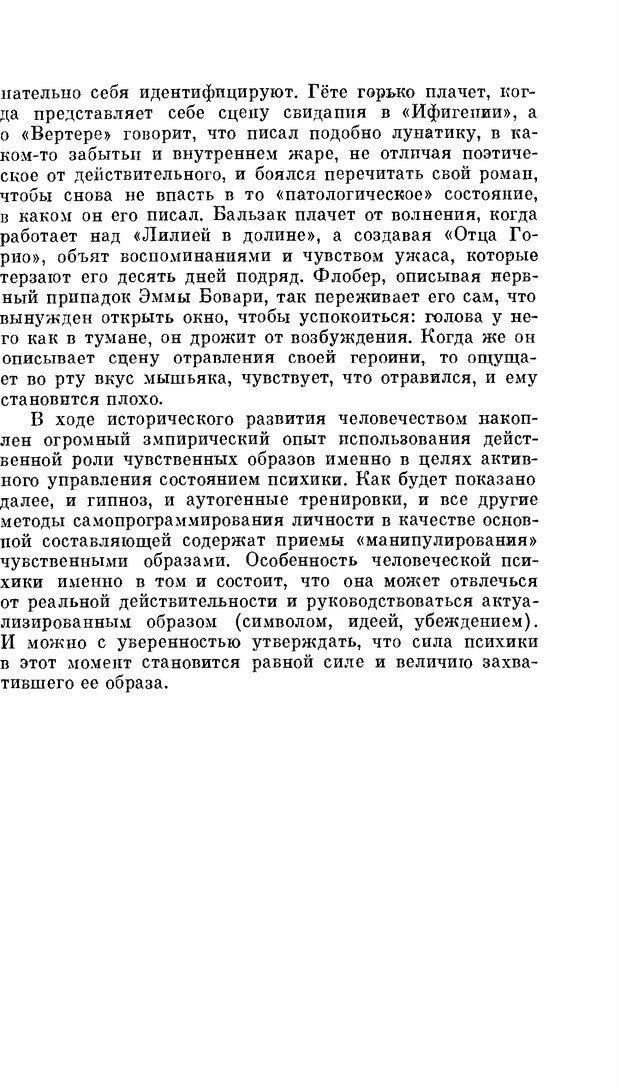 PDF. Резервы человеческой психики. Гримак Л. П. Страница 106. Читать онлайн